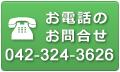 お電話でのお問合せ:042-324-3626