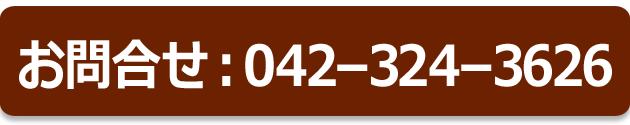 シュウエイネットへ電話でのお問合せ:042-324-3626